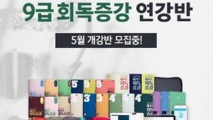 해커스 공무원, 2019 9급공무원시험 대비 '9급 회독증강 연강반' 개강