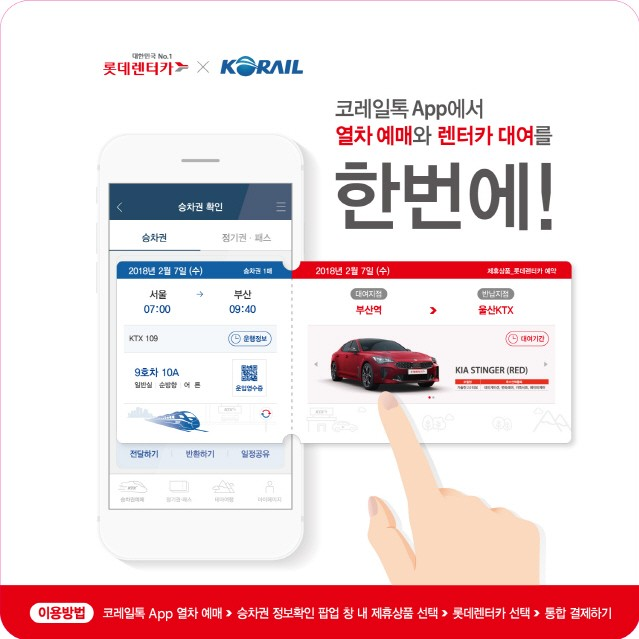 롯데렌터카, 코레일과 업계 최초 렌터카-KTX 통합 예약 서비스 출시