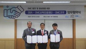 SBA, DMC코넷-DMC산학진흥재단 등과 'DMC활성화 업무협약' 체결