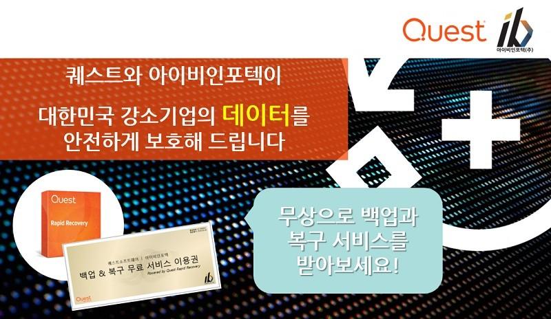 퀘스트소프트웨어, 중소기업 위한 '무료 백업∙복구 서비스' 이벤트 개최