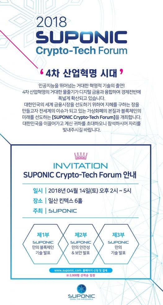 슈포닉, 암호화 기술 포럼 개최