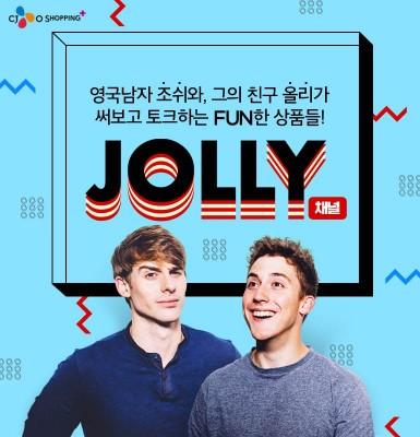 CJ오쇼핑이 자사 T커머스 채널인 'CJ오쇼핑 플러스'에서 새롭게 선보이는 미디어커머스 프로그램 'Jolly TV'. 사진=CJ오쇼핑 제공