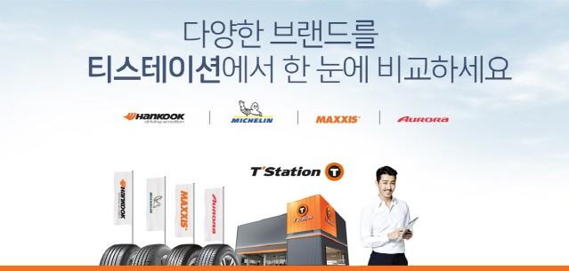 한국타이어, 티스테이션에서 미쉐린 타이어 판다