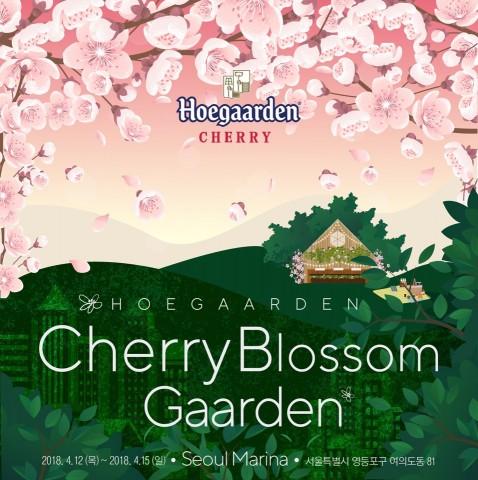 오비맥주가 전개하는 벨기에 정통 밀맥주 '호가든'이 여의도 벚꽃축제 현장을 찾아간다. 사진=오비맥주 제공
