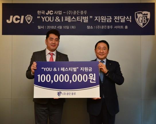 골든블루의 한국JC에 대한 사회공헌기금 전달식 후 한국JC 제67대 김가람 중앙회장(왼쪽)과 골든블루 최용석 부회장이 기념사진 촬영을 하고 있다. 사진=골든블루 제공
