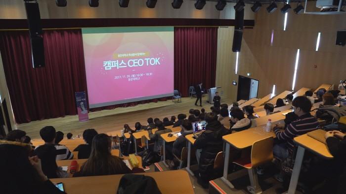 2017년 '캠퍼스 CEO TOK' 행사 간 토크콘서트의 모습. (사진=서울산업진흥원 제공)