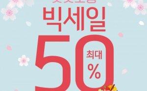 스킨푸드, 12~15일 '4월 빅세일'…선케어 전 품목 및 스킨케어·색조 일부 최대 50% 할인