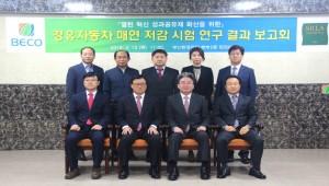 '이알디' 전기노이즈 정류필터, 부산환경공단 '노후경유차량 미세먼지· 매연저감' 결과 발표