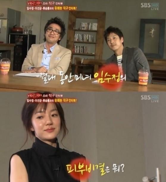 사진=배우 임수정의 피부 관리 비법이 누리꾼들 사이에서 새삼 재조명되고 있다.