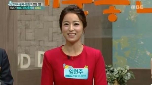 사진=임현주 아나운서는 과거 방송된 MBC '기분 좋은 날'에 출연해 MBC에 합격했던 일화를 전했다.