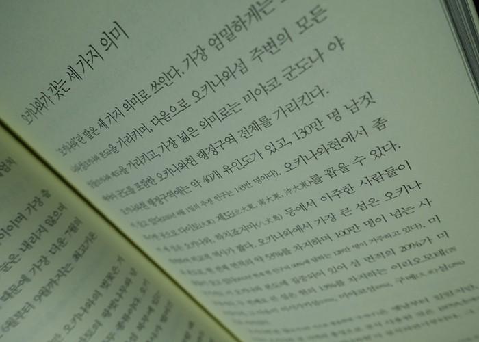 [안중찬의 書三讀] 아라사키 모리테루 '오키나와 이야기' - 류큐 왕국의 눈물