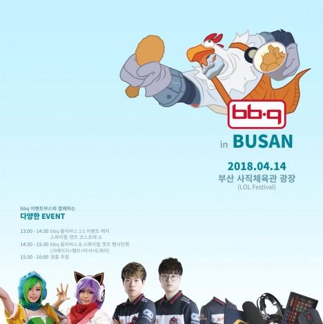 LCK(LoL Champions Korea)를 공식으로 후원하고 있는 제너시스BBQ 그룹의 치킨 프랜차이즈 'BBQ'가 오는 14일 부산 사직체육관에서 열리는 '2018 LCK 스프링 결승전'LOL Festival 에 참가해 다양한 이벤트를 실시한다고 밝혔다. 사진=제너시스BBQ 그룹 제공