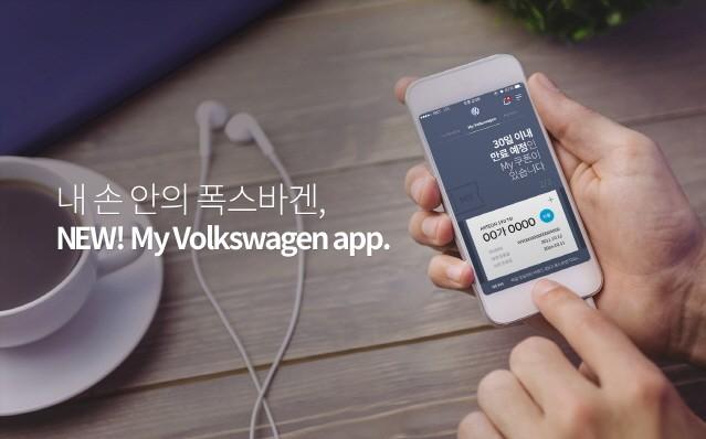 폭스바겐, 모바일 앱 론칭 기념 풍성한 서비스 혜택 마련