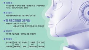 서울시-SBA, '2018 서울혁신챌린지' 참가자 모집…오는 5월말까지 '4차산업 분야 개발·상용화' 부문 모집
