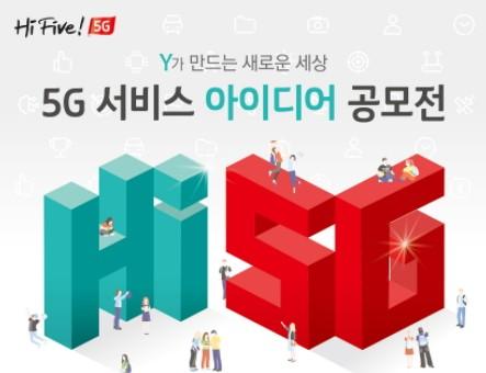 사진 = KT '대학생 5G 서비스 아이디어 공모전' 포스터 이미지