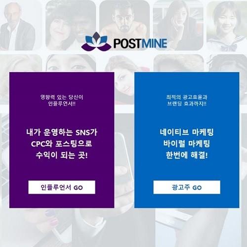 애드포러스, 신규 인플루언서 광고 플랫폼 '포스트마인' 오픈