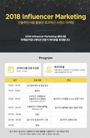 '함샤우트'가 오는 4월 25일 오후 서울 용산구 동자 아트홀에서 '소비자 구매행동과 디지털 콘텐츠, 그리고 인플루언서'라는 주제아래 '2018 인플루언서 마케팅 설명회'를 개최한다고 16일 밝혔다. 사진=함샤우트 제공