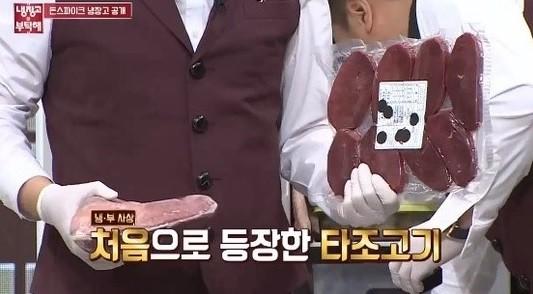 사진=JTBC 냉장고를 부탁해 방송화면