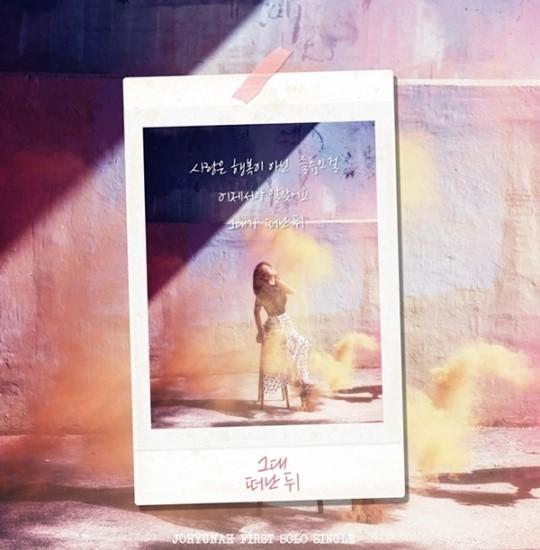 조현아, 첫 솔로곡  '그대 떠난 뒤' 하이라이트 영상 공개...곽진언 무반주 듀엣 시선집중