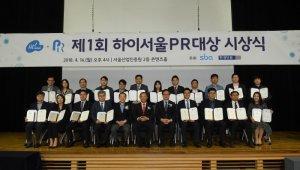 SBA, '제 1회 하이서울 PR대상' 개최…대상 8사·우수상 12사 최종선정