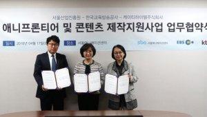 SBA, EBS·KTH 등과 '애니 프론티어 및 콘텐츠 제작지원사업' 업무협약 체결
