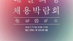 SBA, 오는 20일 '내일희망취업박람회' 통해 유망 신직업-청년구직층 매칭기회 마련
