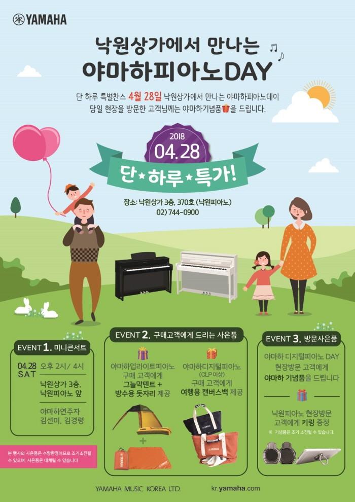 야마하뮤직코리아 측은 오는 28일 서울 종로구 낙원상가 3층 370호 낙원피아노에서 '낙원상가에서 만나는 야마하 피아노 DAY'를 개최, 다양한 제품의 시연·구매기회와 함께 특별공연들을 펼친다고 밝혔다. (사진=야마하뮤직코리아 제공)