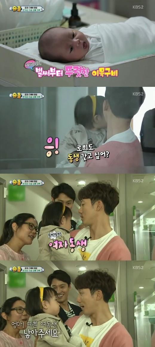 (사진=KBS2 '슈퍼맨이 돌아왔다' 캡처)