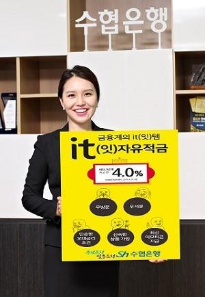 Sh수협은행, 카카오페이와 손잡고 모바일전용 '잇자유적금' 출시