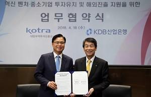 산업은행-코트라, K-유니콘 기업 육성 위해 MOU 체결