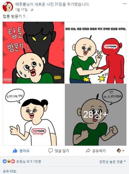 탑툰-페북 스타작가 이주용, 이색 콜라보레이션 진행