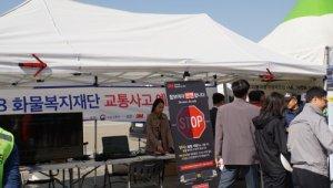 화물복지재단, 올해 첫 번째 대국민 교통안전 캠페인 성료
