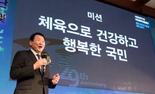 국민체육진흥공단, 창립 29주년 맞아 新비전선포