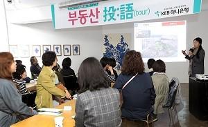 KEB하나은행, 전문가와 찾아가는'제5회 부동산 투어 세미나' 개최