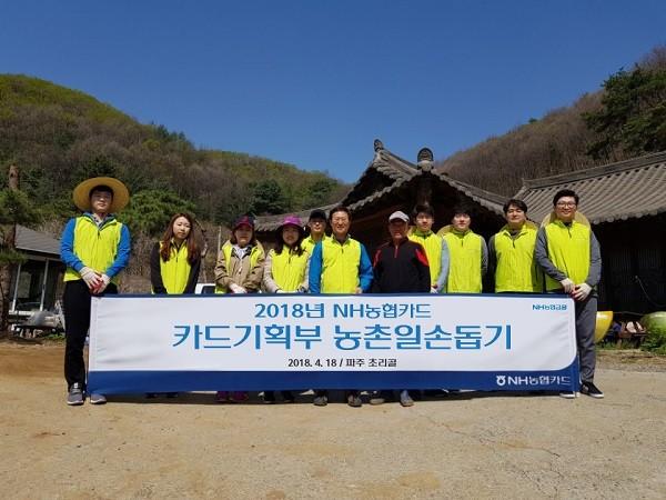 NH농협카드, 영농철 농촌일손돕기 봉사활동 실시
