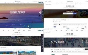 '인천공항 홈페이지'개편한 SGA…사용은 편리하게, 보안은 강하게