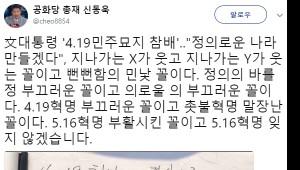 """4·19 혁명 참배 문재인 대통령, 신동욱…""""4.19 혁명 부끄러운 꼴이고 촛불혁명 말장난 꼴이다"""""""