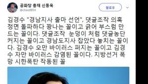 """김경수 경남도지사 출마 선언, 신동욱…""""지방선거 폭망 시한폭탄 작동된 꼴"""""""
