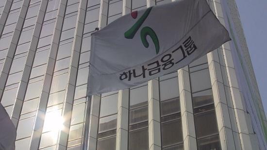 하나금융그룹, 1분기 당기순이익 6712 억원 시현...2012년 이후 최대