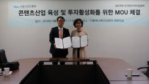 SBA-KVCA, '콘텐츠 투자 패스트트랙' 업무협약 체결
