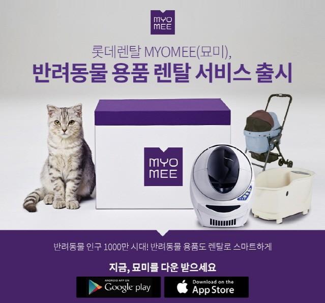 """롯데렌탈 묘미(MYOMEE) """"반려동물 용품 빌려드려요"""""""