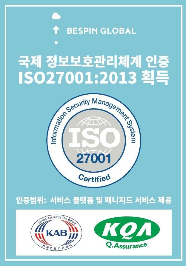 베스핀글로벌, 국내 클라우드 MSP업체 최초  'ISO 27001:2013' 인증 취득