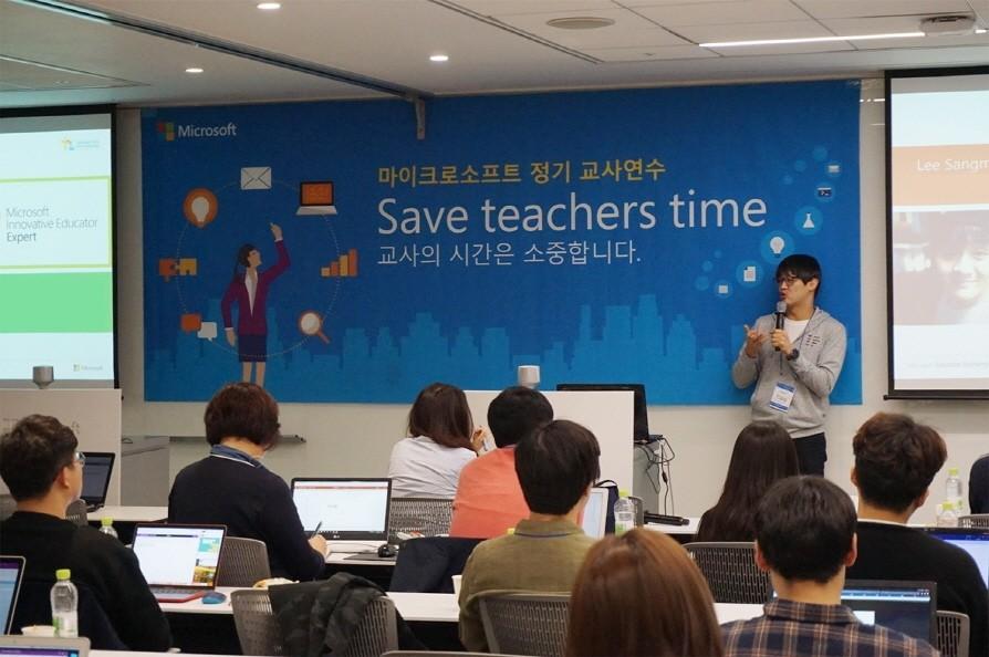 한국MS에서 진행된 정기 교사 연수 프로그램