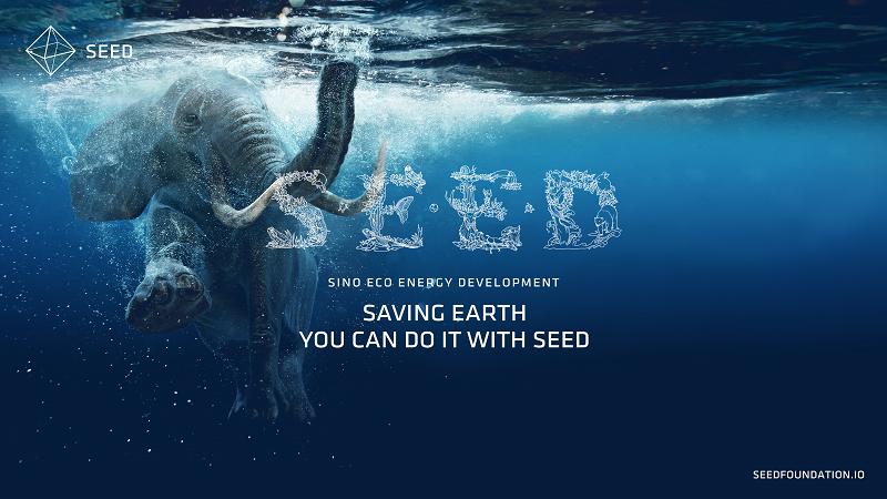 탄소 배출 줄이는 친환경 블록체인 프로젝트 SEED 출범