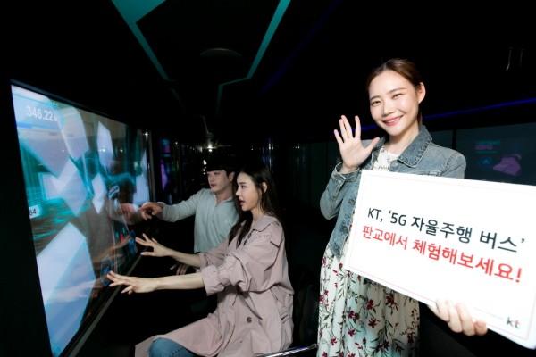 사진 = KT 5G 자율주행 버스