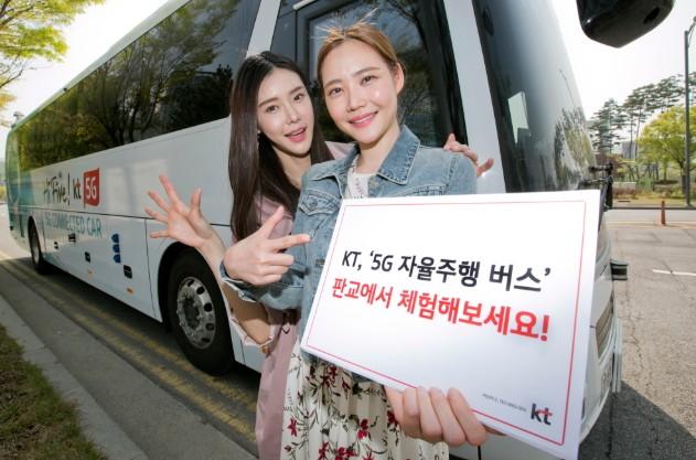 사진 = KT 5G 자율주행 버스 체험 프로모션