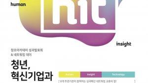 SBA, '서울 창조아카데미 성과발표회' 개최예고…6년간 우수성과 공유 및 네트워킹 기회 마련