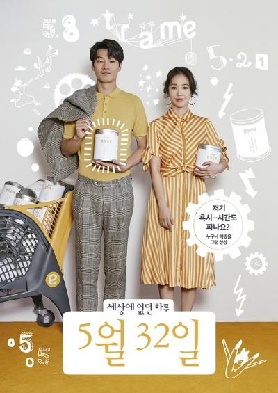 달달커플 '이천희•전혜진', 드라마 속 현실부부 되다…찰떡 호흡 자랑