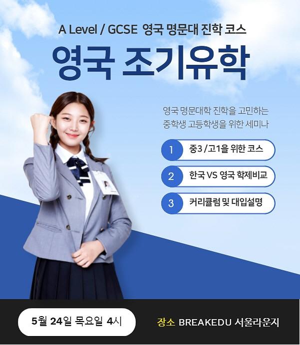 강남유학원 브레이크에듀, 영국조기유학 A레벨 설명회 개최