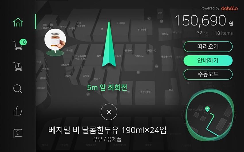 공간정보 기술 들어간 이마트 자율주행 카트 '일라이' 서비스 화면
